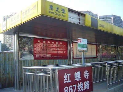 beijing bus great wall china travel cheap